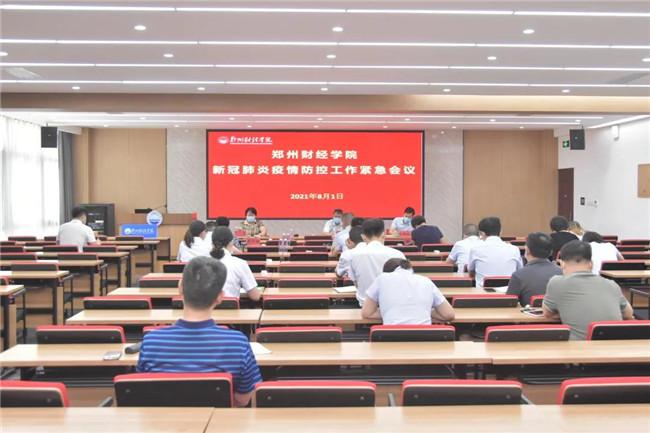 郑州财经学院召开新冠肺炎疫情防控工作紧急会议