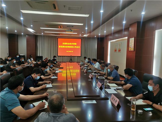 济源职业技术学院召开疫情防控工作专题会议