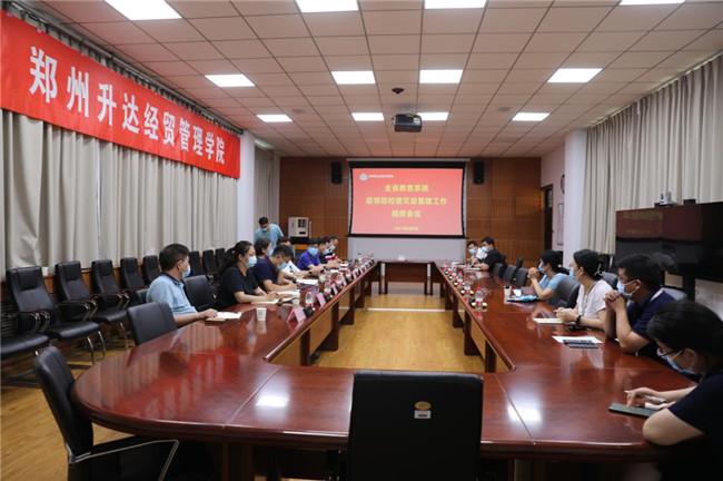 郑州升达经贸管理学院召开传达灾后重建工作视频会