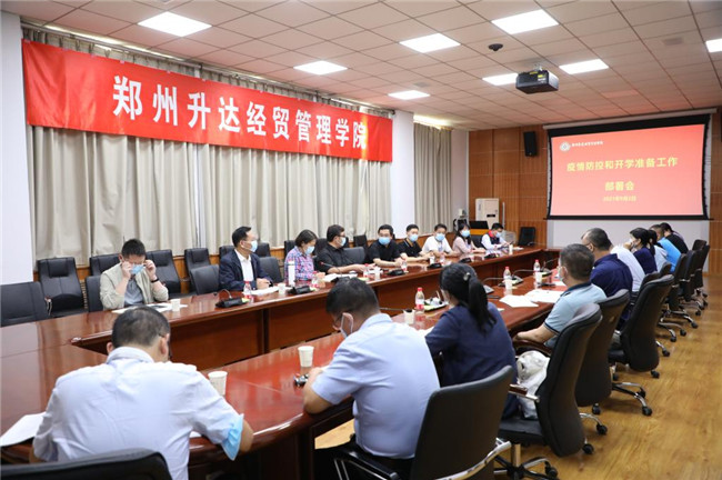 郑州升达经贸管理学院召开秋季开学准备工作推进会