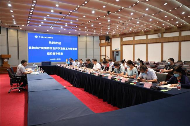 省教育厅督导组到郑州升达学院检查开学准备工作