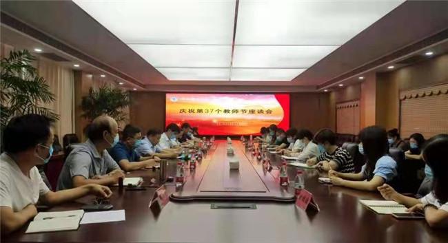 郑州经贸学院召开庆祝教师节座谈会