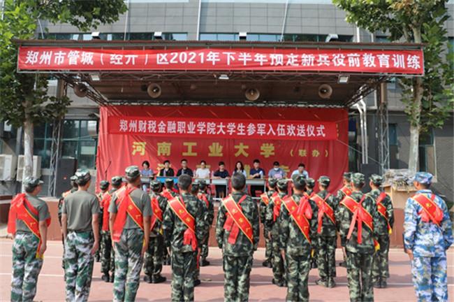 郑州财税金融职业学院召开2021年秋季大学生征兵入伍欢送会