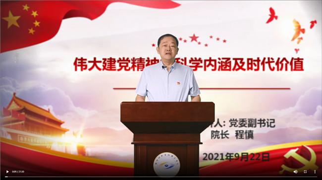 郑州财税金融职业学院院长程慎为新生讲授线上思政课