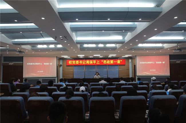 """黄河水利职业技术学院党委书记周保平上""""思政第一课"""""""