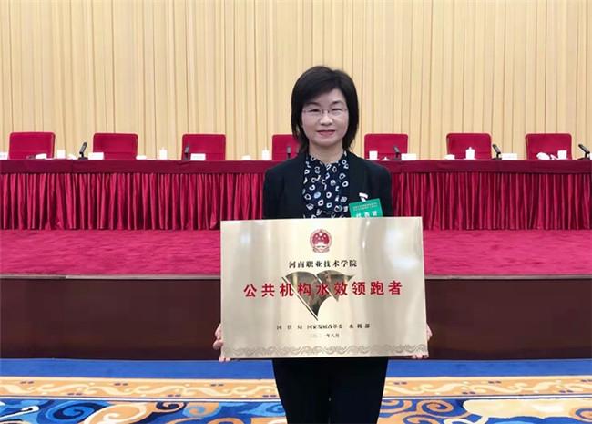 """河南职业技术学院荣获国家级""""公共机构水效领跑者""""荣誉称号"""