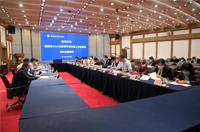 新郑市2021年秋季开学准备工作检查组一行莅郑州升达学院指导工作