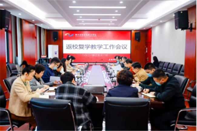 精细谋划 周密部署——郑州财税金融职业学院召开返校复学教学工作会议