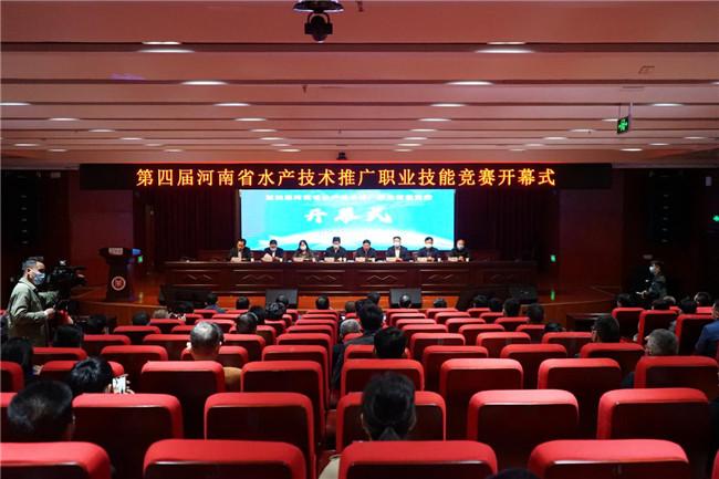 第四届河南省水产技术推广职业技能竞赛启动仪式在郑州举行