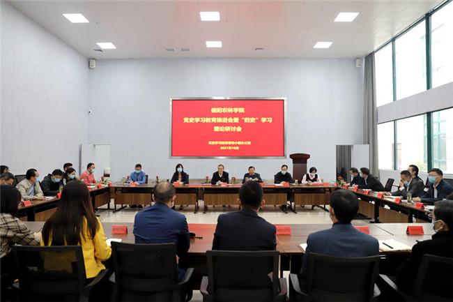 信阳农林学院召开党史学习教育推进会