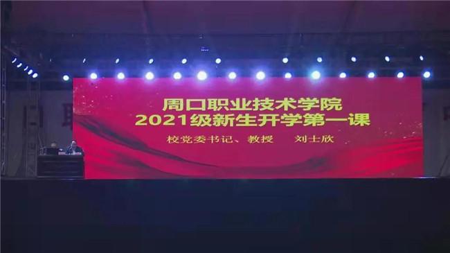 周口职院党委书记刘士欣讲授开学第一课