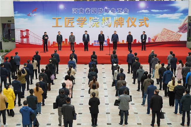 河南省国防邮电工会工匠学院揭牌仪式在河南工业职业技术学院举行