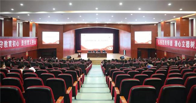 郑州财经学院举行2021年新教师师德师风主题教育活动