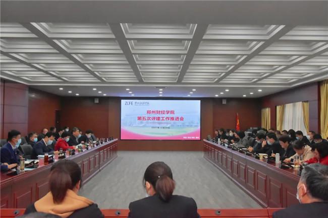 郑州财经学院召开第五次评建工作推进大会