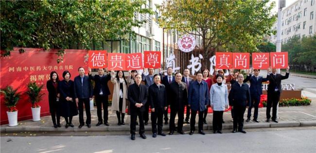 河南中医药大学本草书院尚真书院揭牌成立