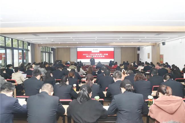 郑州财经学院召开2021-2022学年第一学期第三次教学工作例会