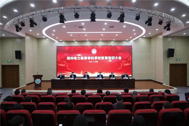 郑州电力高等专科学校召开教育培训大会