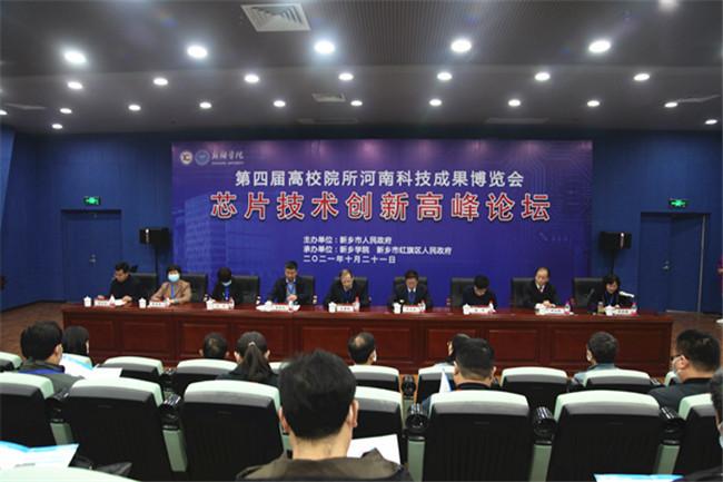 新乡学院成功举办第四届高校院所河南科技成果博览会芯片技术创新高峰论坛