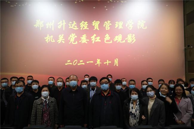 郑州升达经贸管理学院机关党委组织收看电影《长津湖》
