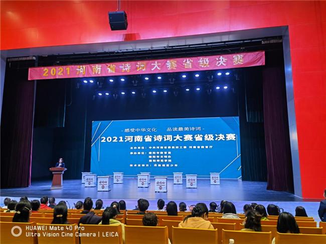 郑州升达经贸管理学院学生参加2021年河南省诗词大赛并荣获三等奖