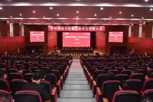 郑州财经学院第三次学生代表大会顺利召开