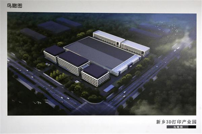 新乡3D打印产业园(一期)项目正式开工
