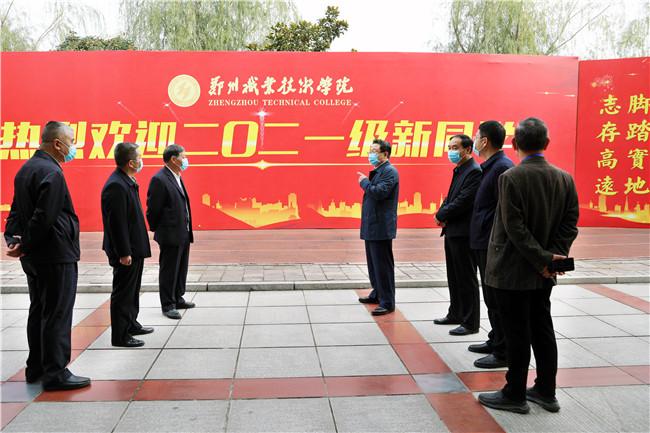 郑州职业技术学院喜迎2021级新同学