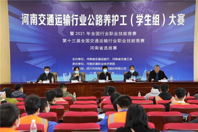 河南交通运输行业公路养护工(学生组)大赛在河南交院举行