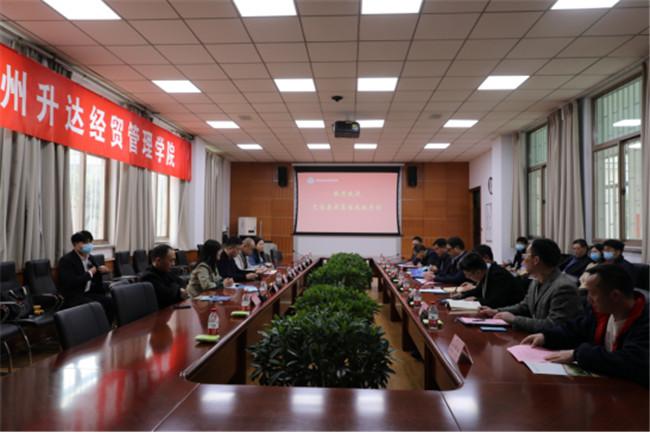 河南艾尚集团总裁孟令航一行莅郑州升达经贸管理学院走访交流