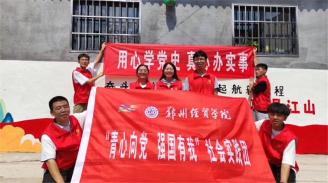 """郑州经贸学院开展暑期""""三下乡""""社会实践活动"""
