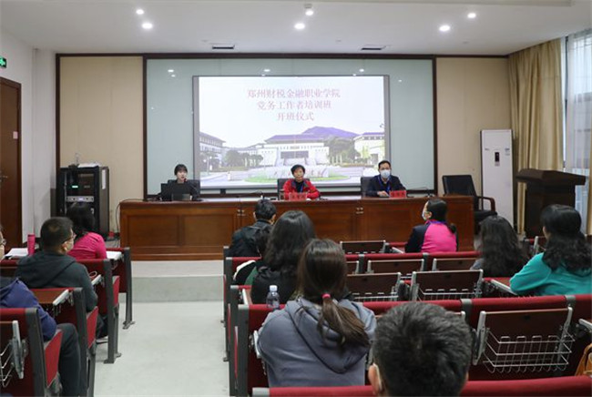 郑州财税金融职业学院首期党务工作者培训班开班