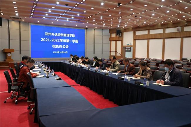 郑州升达经贸管理学院召开本学期第三次校长办公会