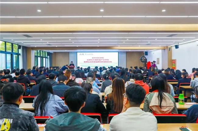 郑州财经学院商学院万国优品产业学院揭牌成立